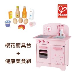 【免運費】《 德國 Hape 愛傑卡 》Hape 櫻花廚具台 + 健康美食組