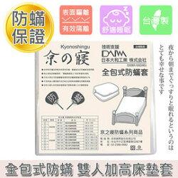 京之寢 防蟎雙人加高床墊套 (KM-105) 防蹣寢具 防蟎寢具 防蟎床包 防蟎雙人床墊套 防蟎床套