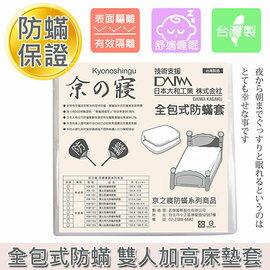 京之寢防蟎雙人加高床墊套(KM-105)防蹣寢具防蟎寢具防蟎床包防蟎雙人床墊套防蟎床套
