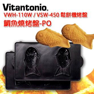 日本 Vitantonio VWH-110W VSW-450 PVWH-10-PO 鬆餅機烤盤 鯛魚燒██代購██ 正經800