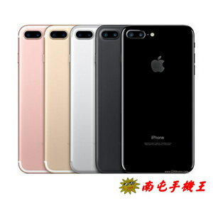 〝南屯手機王〞 APPLE iPhone 7 Plus 32G/ 128G 到貨約5-7個工作天 【宅配免運費】