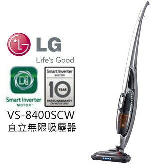 【福利出清】LG 樂金 VS8400SCW 直立式無線吸塵器 手持式 質感銀 公司貨 0利率 免運