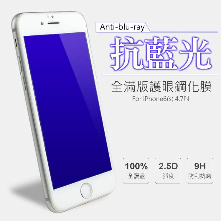 AHEAD領導者 APPLE iPhone 6/ iPhone6s 4.7吋 0.26mm全屏 滿版抗藍光 防藍光鋼化膜 9H鋼化玻璃膜