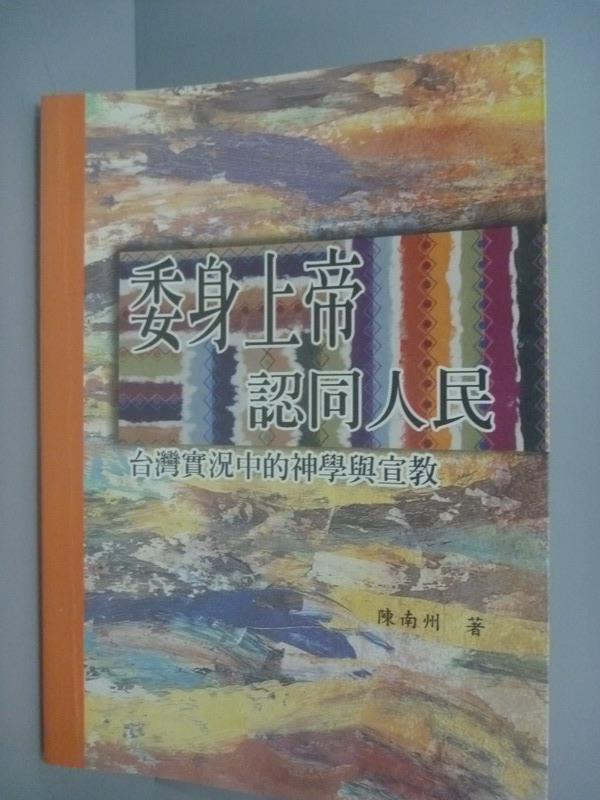 【書寶二手書T1/宗教_HFF】委身上帝,認同人民:台灣實況中的神學與宣教_陳南州