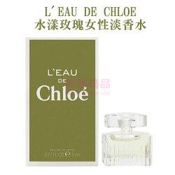 CHLOE L'EAU DE CHLOE 水漾玫瑰女性淡香水 5ml MINI 小香【特價】§異國精品§