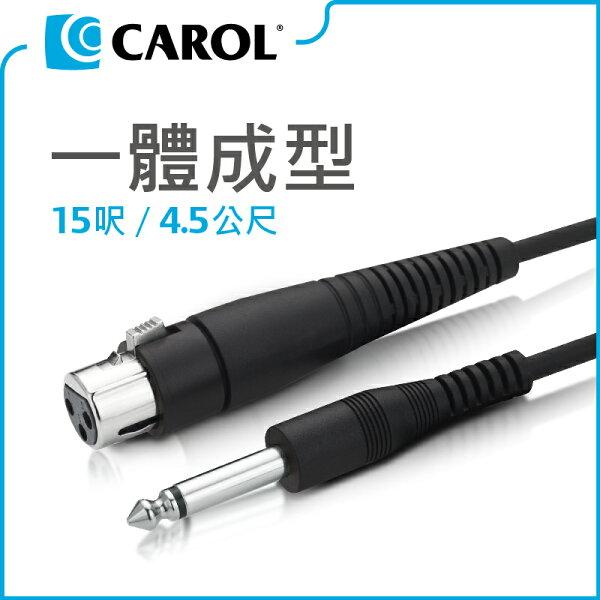 【CAROL】熱銷款一體成形麥克風導線1090035(4.5公尺)–通過三萬次拗折測試、高品質銅線傳導效果佳、XLR母佳能頭-Ø6.3mm插頭