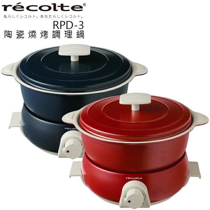 陶瓷燒烤調理鍋 ✦ recolte 日本麗克特 RPD-3 公司貨 0利率 免運