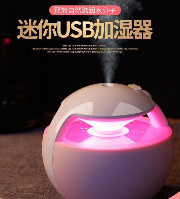 「樂天優選」空氣加濕器小型家用靜音臥室辦公室桌面usb便攜式