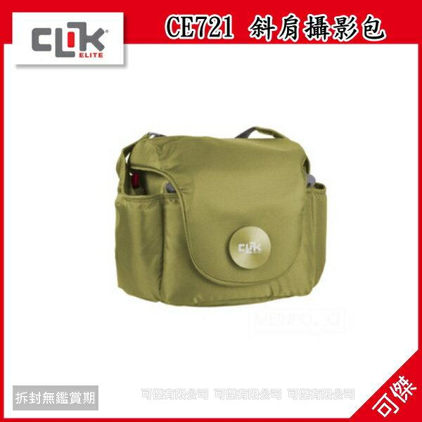 可傑 CLIK ELITE CE721 斜肩攝影包 蘋果綠 magnesian 10