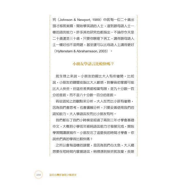 這位台灣郎會說25種語言:外語帶你走向一個更廣闊的世界 8