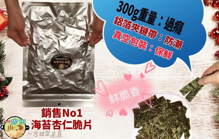 一方田[海苔杏仁脆片]香脆可口,杏仁切片夾心飽滿(家庭經濟包300g/包)2包含運特惠組