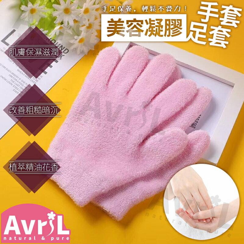 《艾薇兒全植生活館》玫瑰精油美容凝膠護手套/足套 滋潤保濕 手部足部保養 手膜腳膜足膜襪子 可搭配護手霜