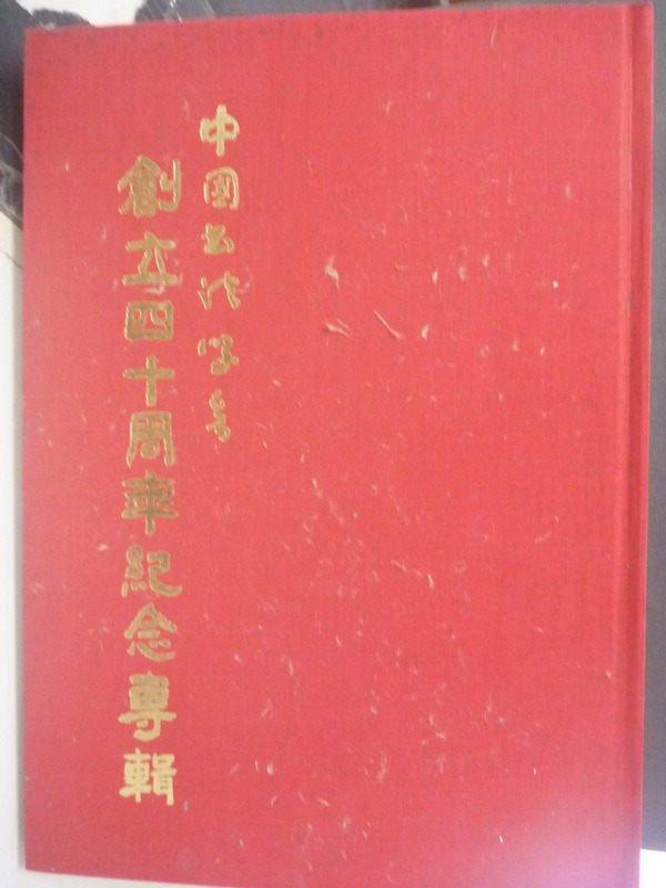 ~書寶 書T6/藝術_QIL~中國書法學會創立四十周年 專輯_ 1500_林政輝