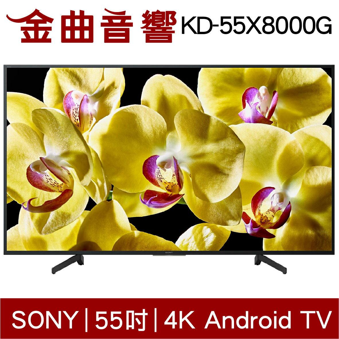 SONY 索尼 55吋 KD-55X8000G 4K LED 液晶 55X8000G 電視 2019|金曲音響