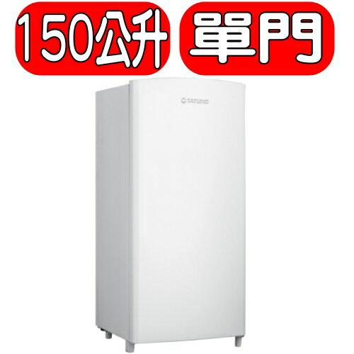 《特促可議價》TATUNG大同 【TR-150HT-W】《單門》冰箱 《150公升大容量不輸R1061LA/R1061SC小鮮綠》