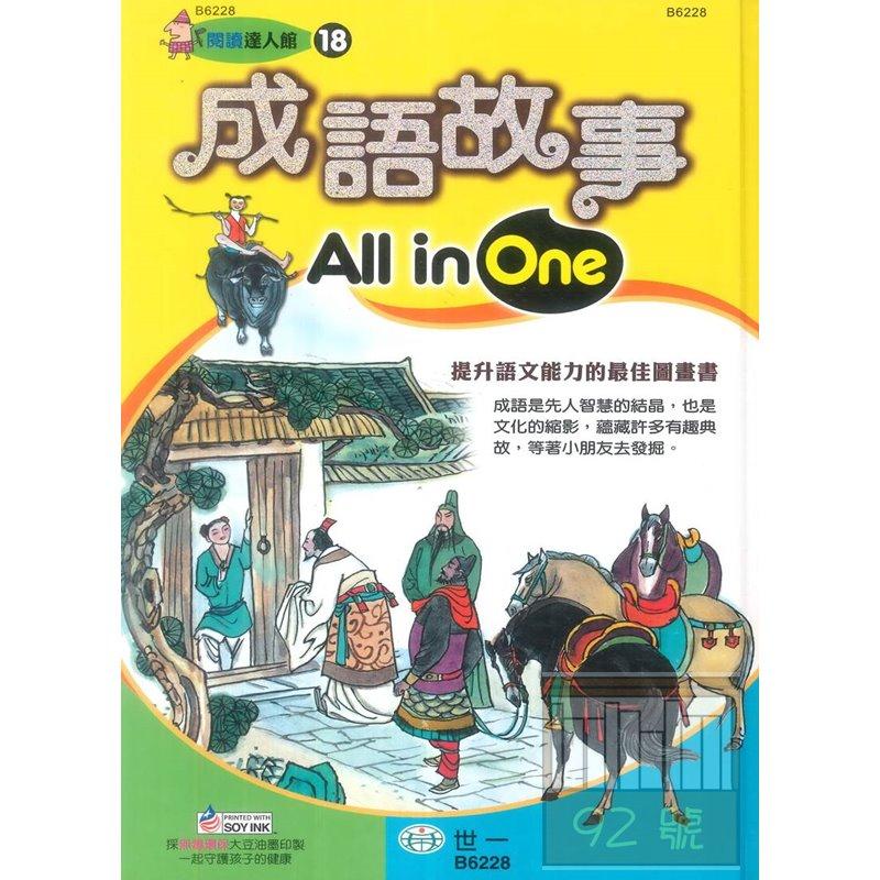 世一國小成語故事All in One(B6228) 0