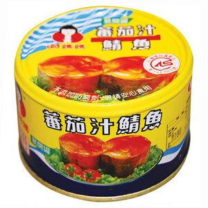 東和 好媽媽 蕃茄汁 鯖魚 225g