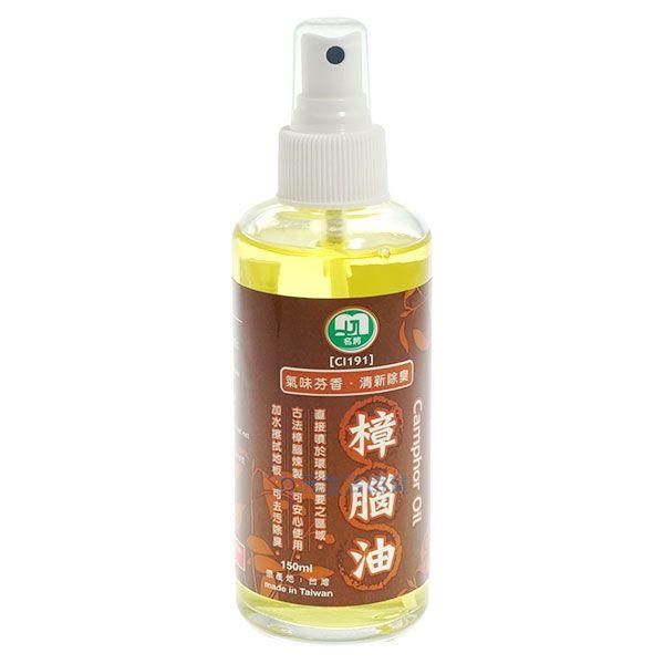 【九元生活百貨】名將 噴霧式樟腦油/150ml 驅蚊