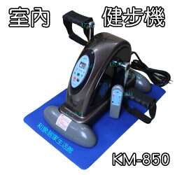電動腳踏器 手腳訓練 復健 手足健身車 KM850 第二代 贈運動約束手套X1