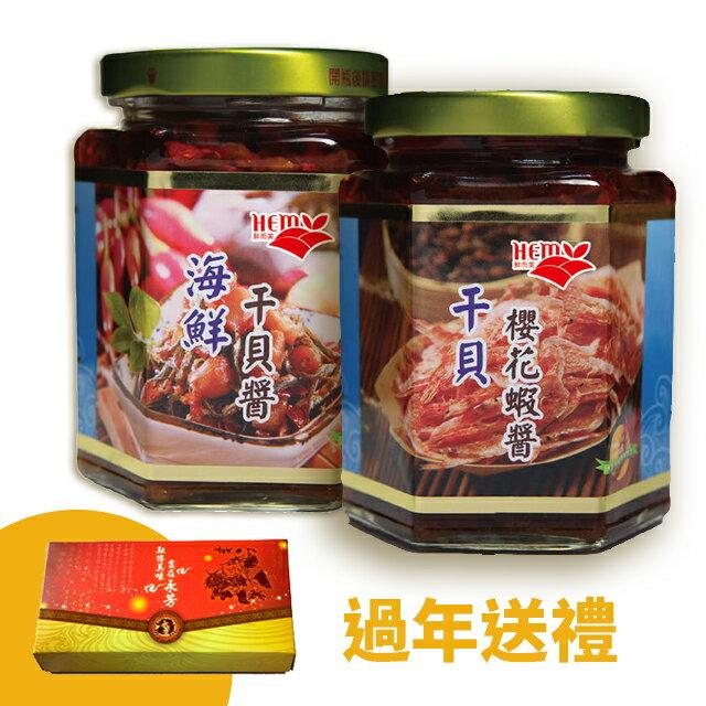 【永芳料理醬】鮮而美海鮮XO醬禮盒 (干貝醬+櫻花蝦醬各1入)