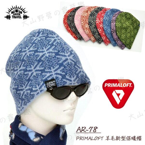 【露營趣】中和安坑SNOWTRAVELAR-78PRIMALOFT羊毛新型保暖帽羊毛帽防風帽保暖帽遮耳帽