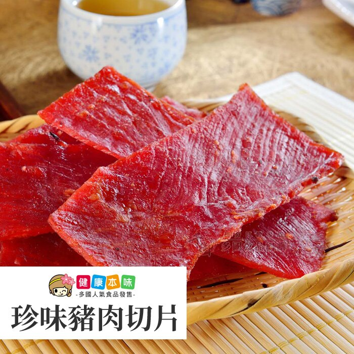 健康本味珍味豬肉切片 150g [TW00286] 千御國際