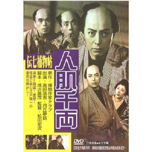 傳七捕物帖‧人肌千兩DVD