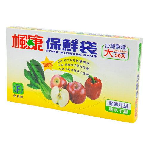 楓康PE保鮮袋-大(50入)【愛買】