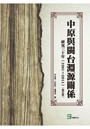 中原與閩台淵源關係研究三十年(1981~2011)(修訂版) | 拾書所