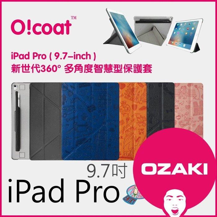 Ozaki 旅遊系列 城市款 iPad Pro 9.7吋 多角度智慧型保護套 (附 Apple Pencil筆夾