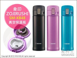 【配件王】現貨藍 象印 ZOJIRUSHI SM-KB48 真空保溫瓶 保溫杯 0.48L ONE TOUCH 水壺