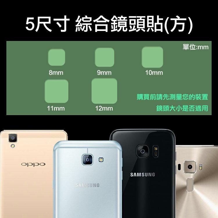 方形鏡頭保護貼 5入/方型/鏡頭貼/SAMSUNG Galaxy S7 edge/S7/S6 edge+/S6 edge/S6/GRAND Prime G531/E5/E7/Note 5/Note 4..