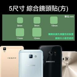 方形鏡頭保護貼 5入/方型/鏡頭貼/OPPO F1/R7s/R7 Plus/R7/R5/LG X Style/X Power/Stylus 2 Plus/Stylus 2/K8/K10/Zero/G4c/G4 Stylus/HTC One S9/M9s/華為 HUAWEI P9 Lite/GR5/G7 Plus/Y6/P8/P8 lite