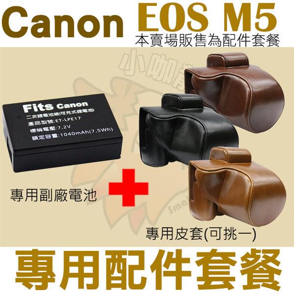 【配件套餐】 Canon EOS M5 配件套餐 皮套 副廠電池 鋰電池 相機包 LP-E17 LPE17 兩件式皮套 復古皮套