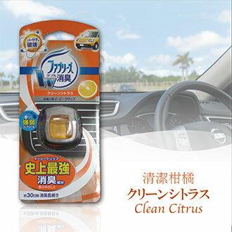 汽車芳香劑 【日本品牌】Febreze Easy Clip 清潔柑橘 *1入 P&G Japan 寶僑