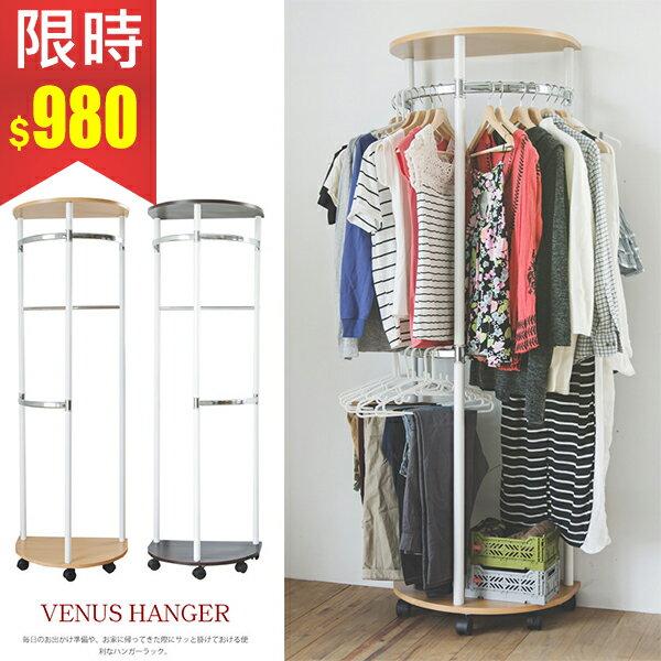 維納斯多功能移動式吊衣架(2色) MIT台灣製 完美主義 衣架 衣帽架【J0145】