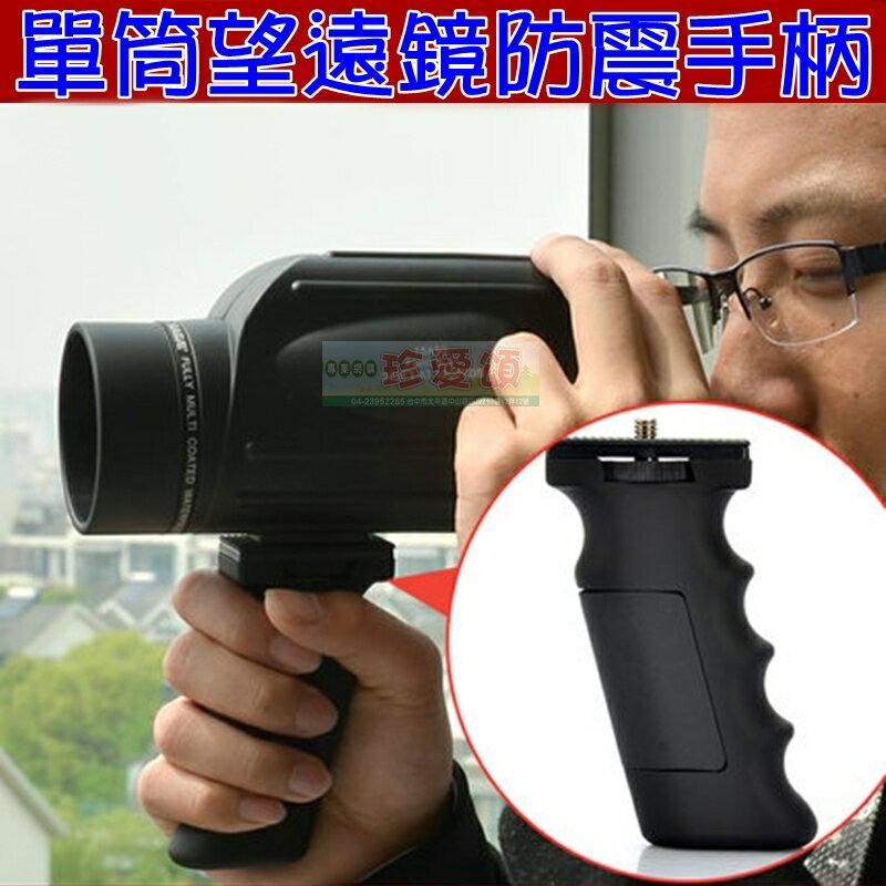 【珍愛頌】M012 單筒望遠鏡手柄 望遠鏡手把 防抖 防震 穩定 可接三腳架 相機 手機夾 攝影 照像 戶外 賞鳥 觀鳥