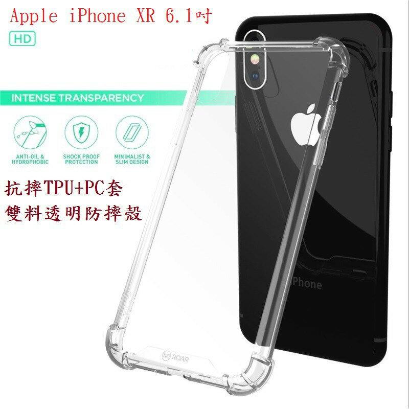 美人魚【Roar】Apple iPhone XR 6.1吋 抗摔TPU+PC套/雙料透明防摔殼/手機保護殼