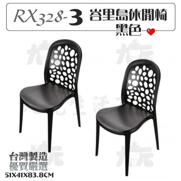 【九元生活百貨】聯府RX328-3峇里島休閒椅黑色靠背椅餐廳椅庭園椅RX3283