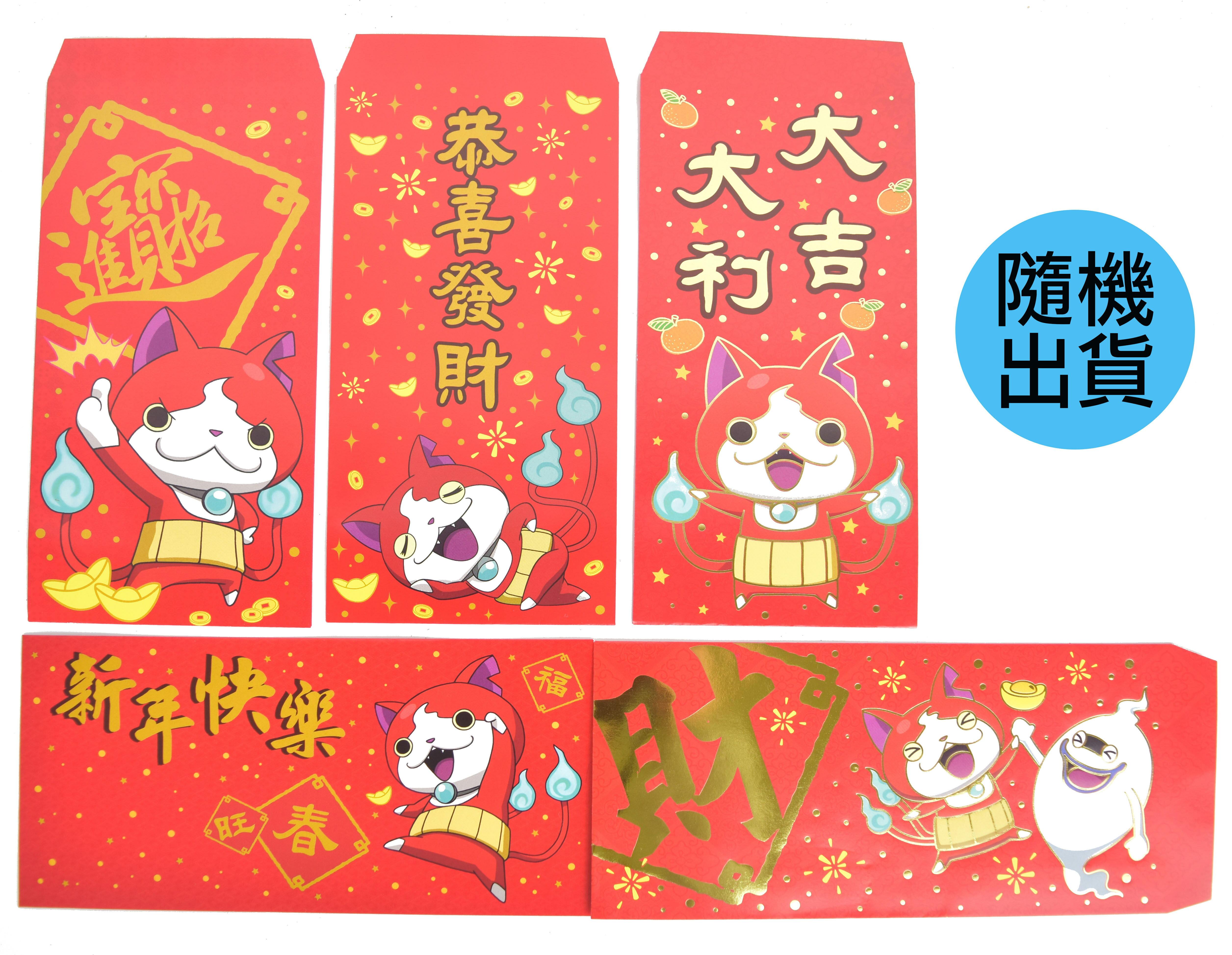 X射線【Z209145】妖怪錶中式紅包袋一包5入(5包$100),過年/紅包袋/尾牙/春酒/雞年/動畫/卡通