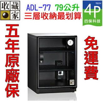 新貨到 防潮家電79公升ADL-77 CP值最高 收藏家電子防潮箱 免運費五年保固 單眼相機防潮/發霉/除濕/乾燥