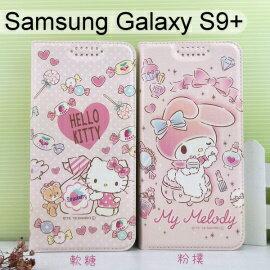 三麗鷗彩繪皮套SamsungGalaxyS9+S9Plus(6.2吋)HelloKitty美樂蒂【正版】
