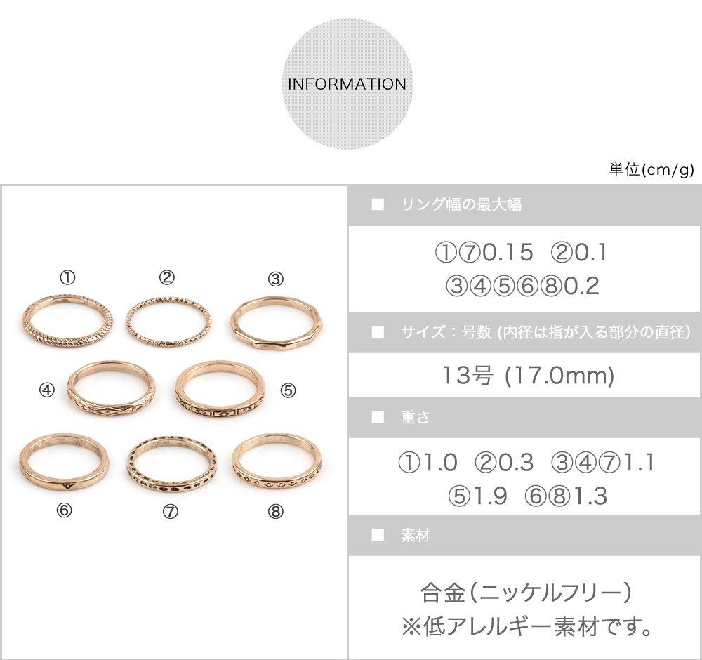 日本CREAM DOT  /  8点セットリング 指輪 金属アレルギー ニッケルフリー レディース セットリング 重ねづけ 重ね付け 13号 ファッションリング 大人カジュアル シンプル 可愛い ゴールド シルバー  /  qc0469  /  日本必買 日本樂天直送(1290) 5