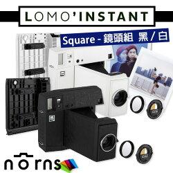 【Lomo' Instant Square拍立得相機 黑白鏡頭組】Norns Lomography無限多重曝光 全自動快門 顏色濾片 適用方形底片