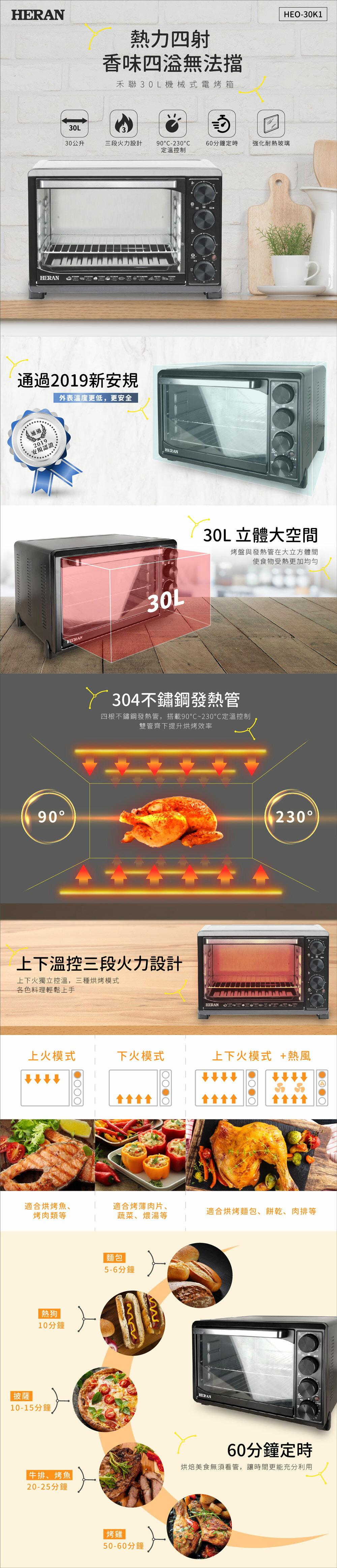 【禾聯HERAN】 30公升機械式電烤箱HEO-30K1{含運送不含裝}
