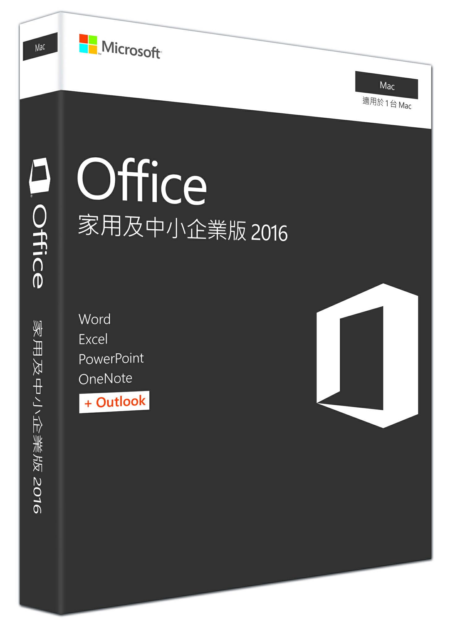 Microsoft 微軟 Office Mac 2016 中小企業版盒裝無光碟 PKC(W6F-00911)★★★含稅附發票★★★