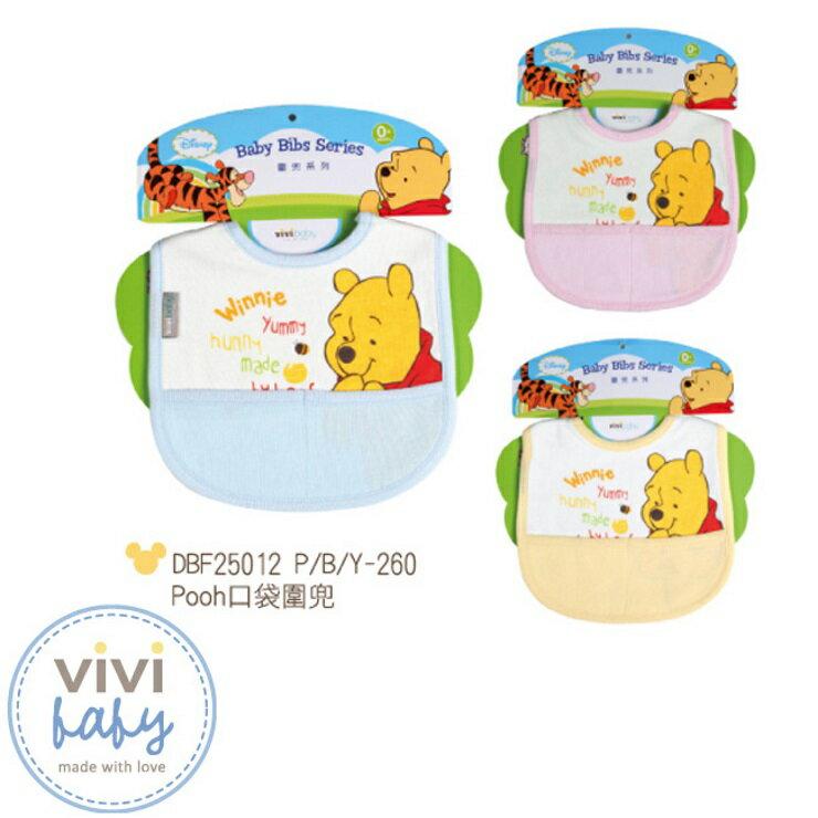 ViVibaby維尼Pooh口袋圍兜(藍/粉/黃)【寶貝樂園】