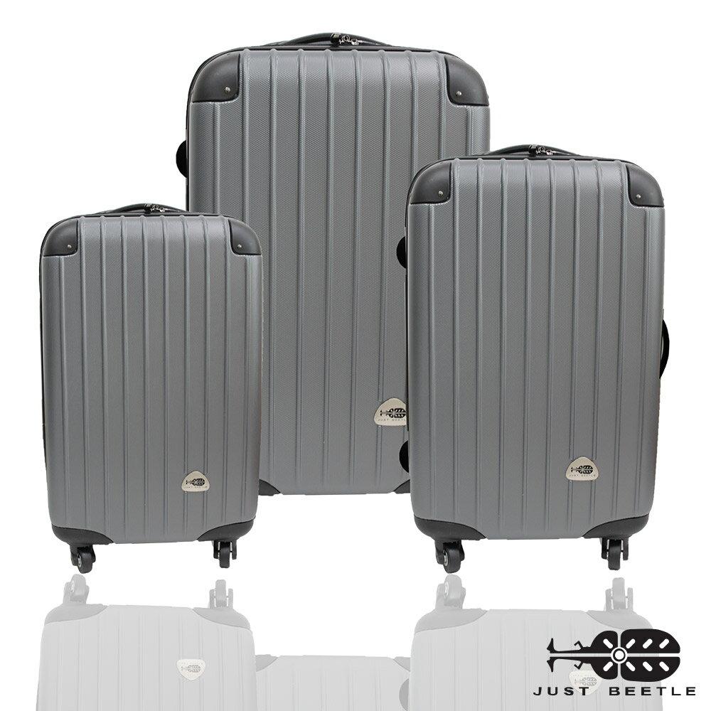 ✈Just Beetle新都市系列經典三件組輕硬殼旅行箱 / 行李箱 6