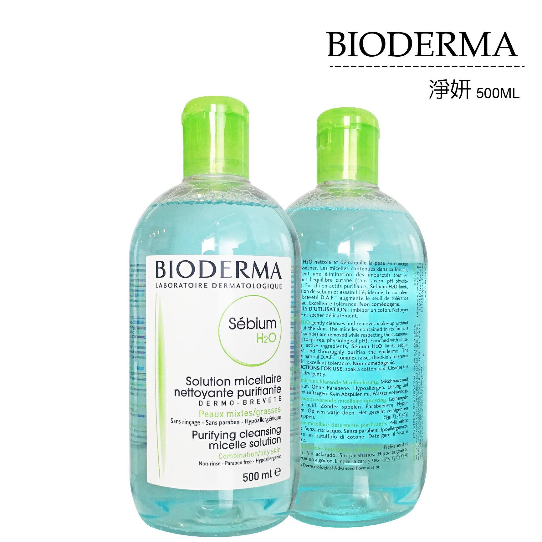 【特惠價兩入】BIODERMA 貝德瑪 淨妍高效潔膚液 Sebium 高效潔膚液 500ml