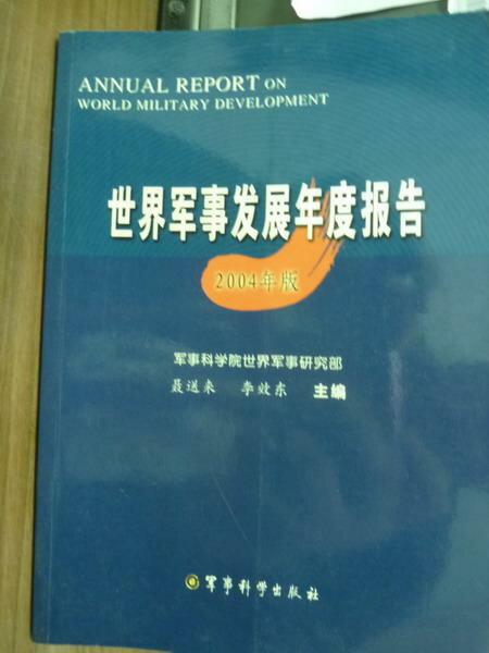 ~書寶 書T6/軍事_PES~世界軍事發展年度報告^(2004年版^)_李效東_